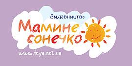 Мамине сонечко. Видавництво дитячої літератури